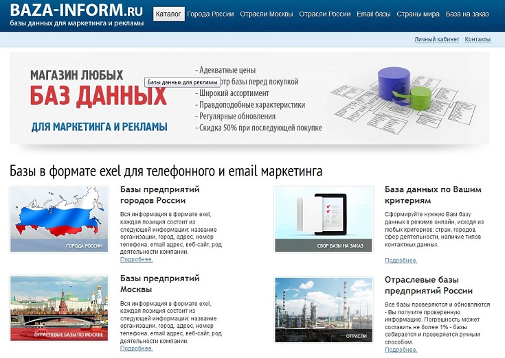 http://baza-inform.ru/images/screen.jpg